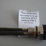 подогреватель охлаждающей жидкости ISF2.8